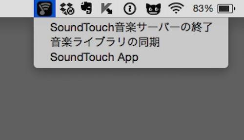 SoundTouch アプリをインストールするとメニューバーにアイコンが現れる