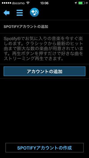 Spotifyを追加するにはアカウントが必要