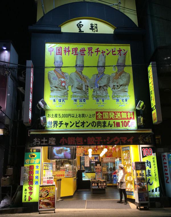 横浜中華街 皇朝の店構え 看板がすごい