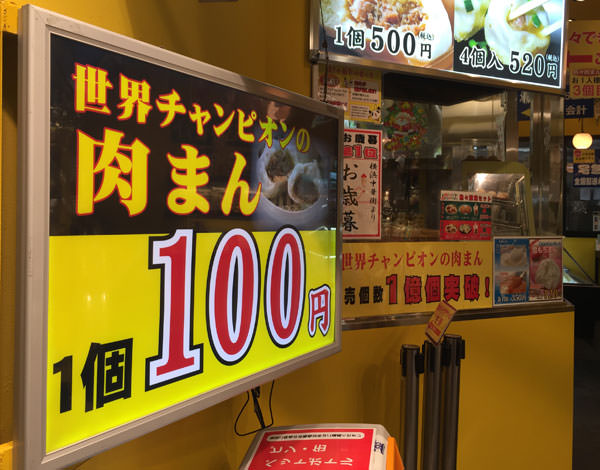 店頭には「世界チャンピオンの肉まん100円」の看板