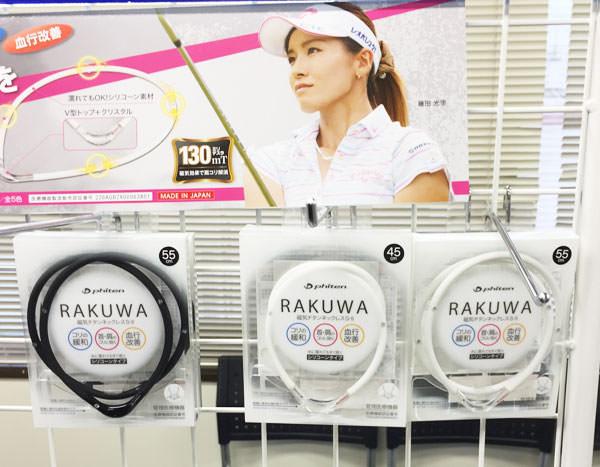プロゴルファー藤田光里選手愛用 RAKUWA磁気チタンネックレスS-II