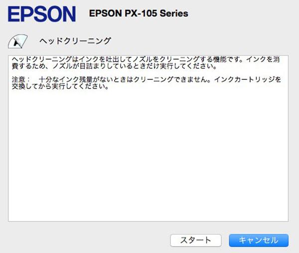 EPSONのプリンタ設定アプリ ヘッドクリーニング画面