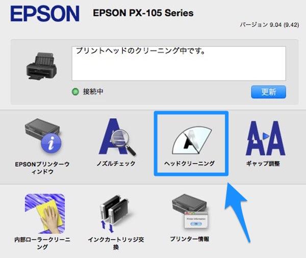 EPSONのプリンタ設定アプリ メニュー画面