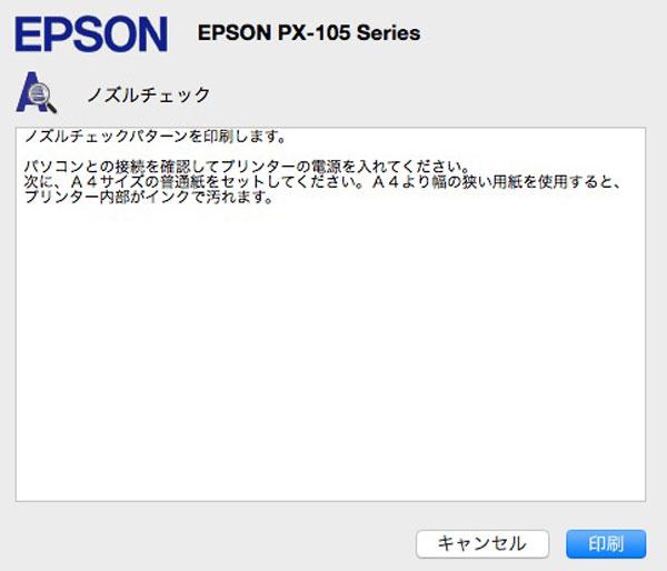 EPSONのプリンタ設定アプリ ノズルチェック印刷画面