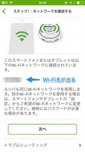 Wi-Fiに接続する画面が表示される