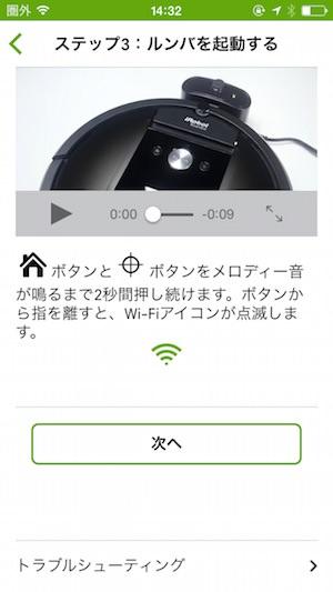 ルンバ980本体の2つのボタンを同時に押してWi-Fi接続する