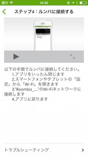 ルンバ980に接続するために「Roomba」の名前がついたWi-Fiにつなげるように指示が出る