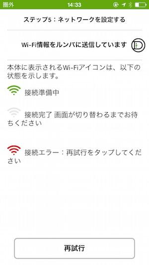 アプリがルンバ980に情報を送信し接続をしている