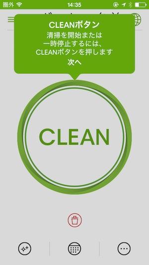 スマートフォンで掃除をスタートさせる画面