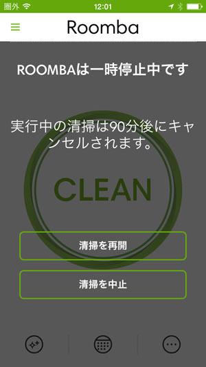 スマホアプリでルンバの動作を停止させた際の表示