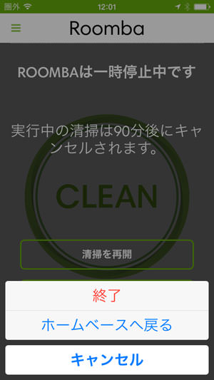 「清掃を中止」を選ぶと「ホームベースへ戻る」ボタンが出る