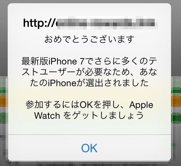 iPhone7テストユーザーに選出されるフィッシング詐欺 タイトル画