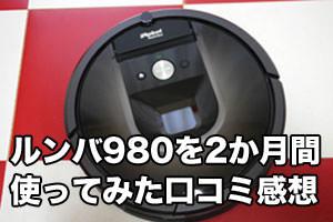 ルンバ980口コミ感想 バナー画像