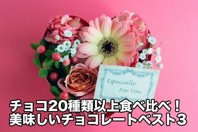 バレンタインチョコレートベスト3 タイトル画像