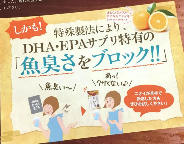 DHAサプリメントにありがちな魚臭さがない