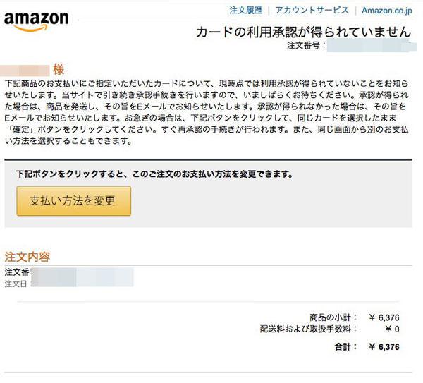 アマゾンから届いた「カードの利用承認が得られていません」というメール