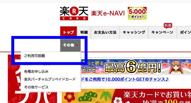 楽天カードの管理画面e-NAVIのメニュー画像