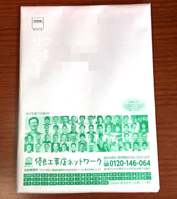 優良工事店ネットワークから届いた封筒