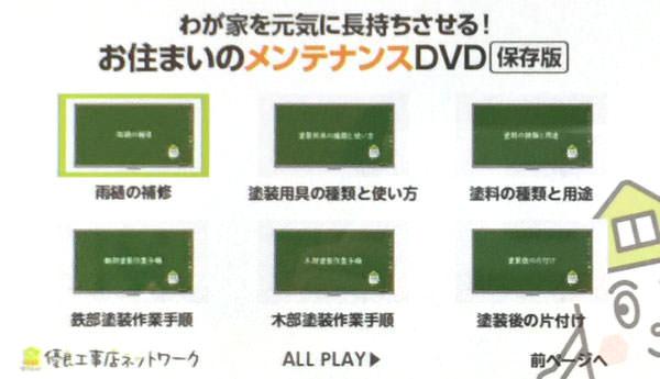DVDのメニュー画像