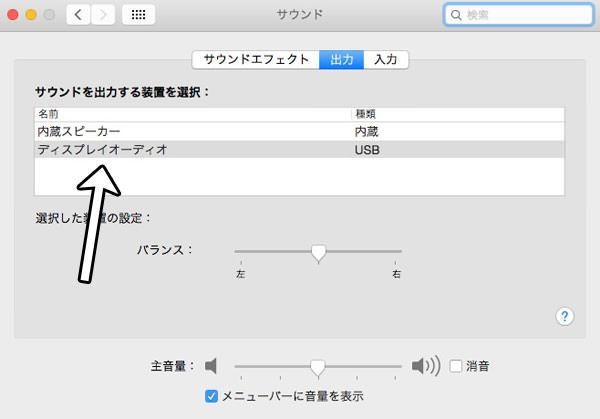 サウンド設定の出力タブから「ディスプレイオーディオ」を選択する