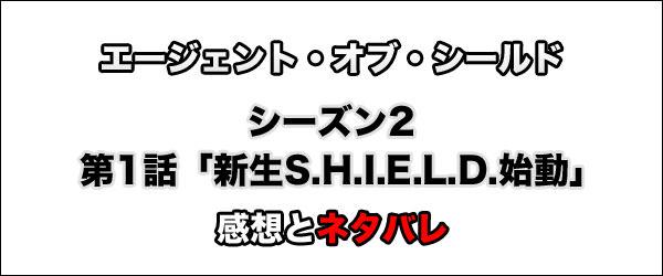 エージェント・オブ・シールド シーズン2 第1話「新生S.H.I.E.L.D.始動」感想とネタバレ タイトル画像