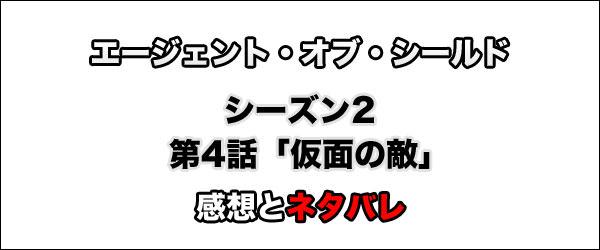 エージェント・オブ・シールド シーズン2 第4話「仮面の敵」感想とネタバレ タイトル画像