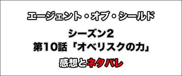 エージェント・オブ・シールド シーズン2 第10話「オベリスクの力」感想とネタバレ タイトル画像