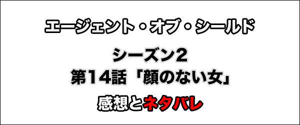 エージェント・オブ・シールド シーズン2 第14話「顔のない女」感想とネタバレ タイトル画像