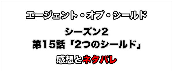 エージェント・オブ・シールド シーズン2 第15話「2つのシールド」感想とネタバレ タイトル画像