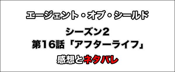 エージェント・オブ・シールド シーズン2 第16話「アフターライフ」感想とネタバレ タイトル画像