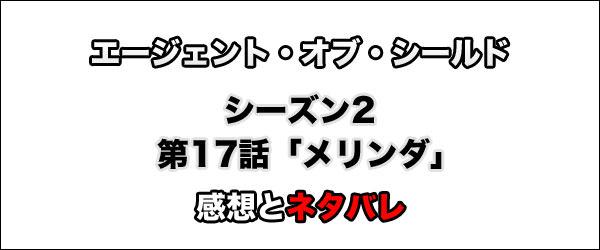エージェント・オブ・シールド シーズン2 第17話「メリンダ」感想とネタバレ タイトル画像