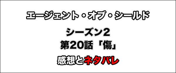 エージェント・オブ・シールド シーズン2 第20話「傷」感想とネタバレ タイトル画像