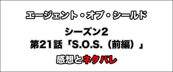 エージェント・オブ・シールド シーズン2 第21話「S.O.S.(前編)」感想とネタバレ タイトル画像