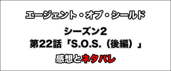 エージェント・オブ・シールド シーズン2 第22話「S.O.S. (後編)」感想とネタバレ タイトル画像