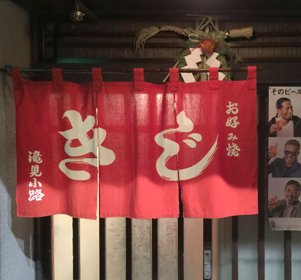 大阪 お好み焼き「きじ」新梅田シティ滝見小路店 入り口