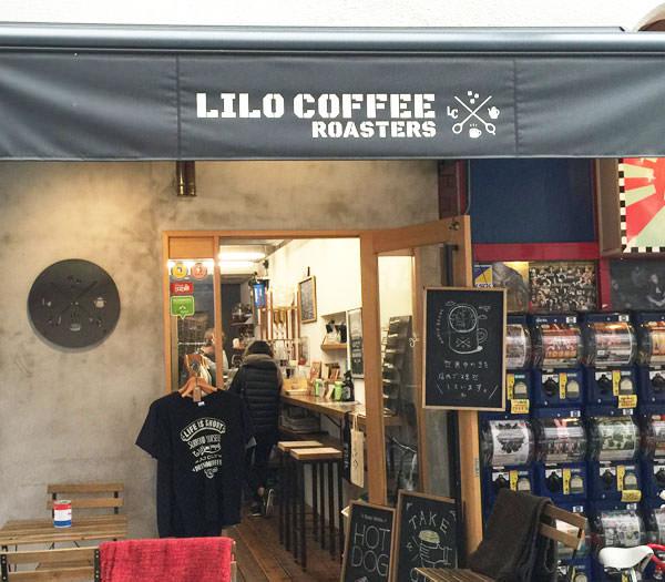 リロ コーヒー ロースターズ 店構え