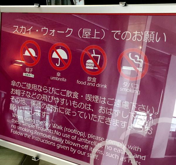 スカイウォークは風が強いので帽子などは飛ばされます。帽子、傘、タバコ、飲食は禁止です。