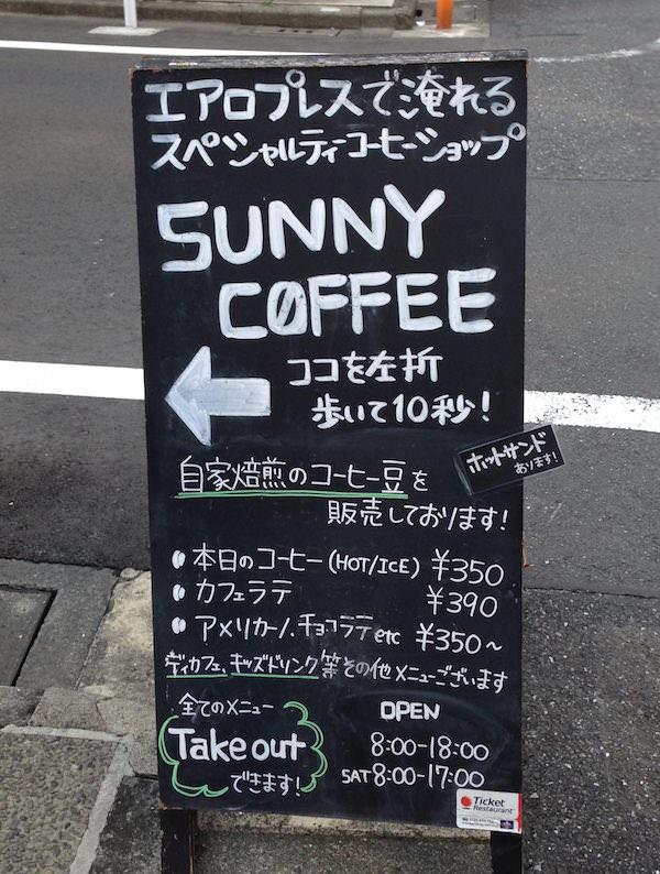 SUNNY COFFEE 看板
