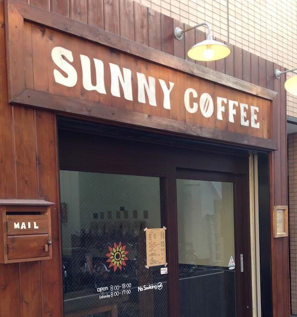 茅場町 SUNNY COFFEE タイトル画像