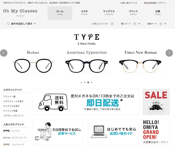 Oh My Glasses サイト画面