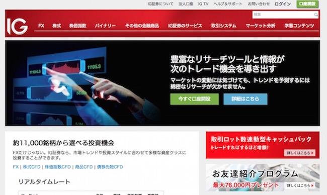 IG証券 サイト画面