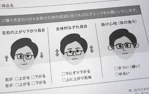 フレーム微調整サービス メガネのズレの指示