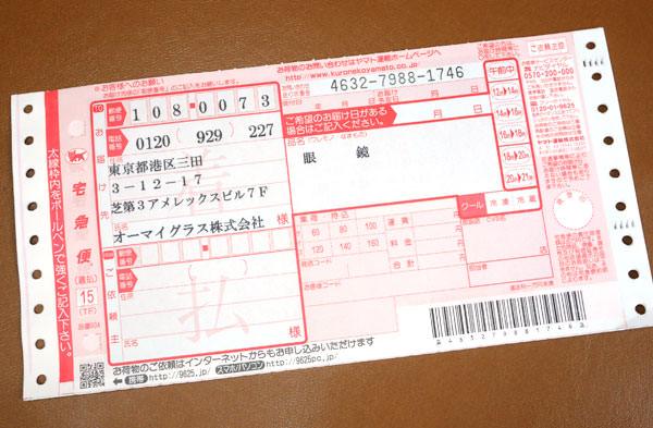 返送用の発送伝票