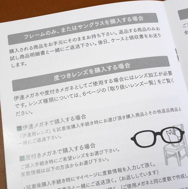 メガネを購入する場合の手続きについての解説