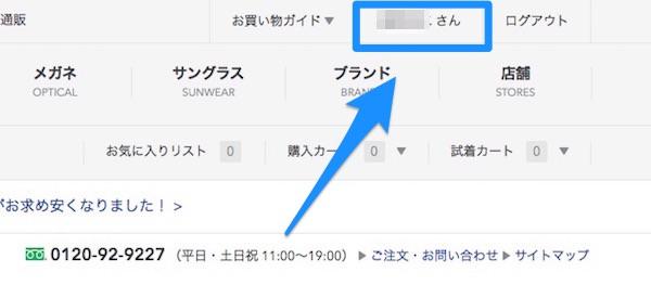 注文履歴はログイン後の右上に表示される自分の名前をクリックする