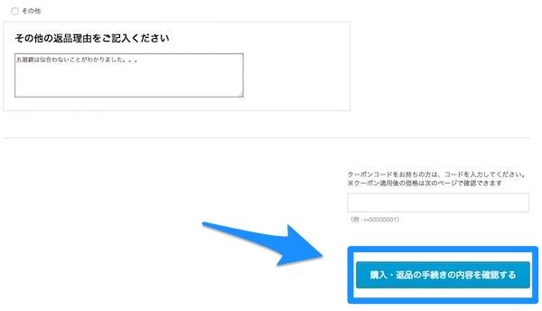 一番下にある「購入・返品の手続き内容を確認する」ボタンを押す