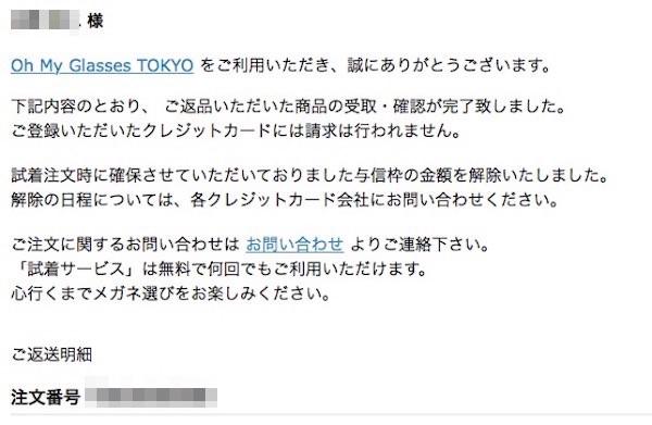 オーマイグラスから届いた返品商品受け取り確認のメール