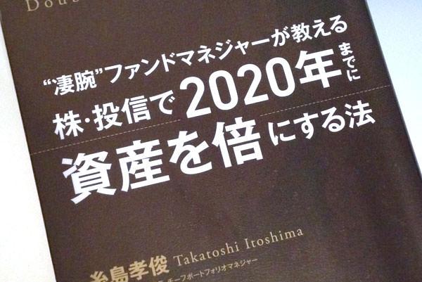 書籍 糸島孝俊「株・投信で2020年までに資産を倍にする法」 タイトル画像