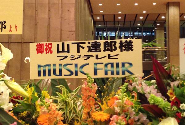 山下達郎コンサートツアー 画像