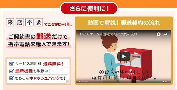 """""""おとくケータイ.net"""